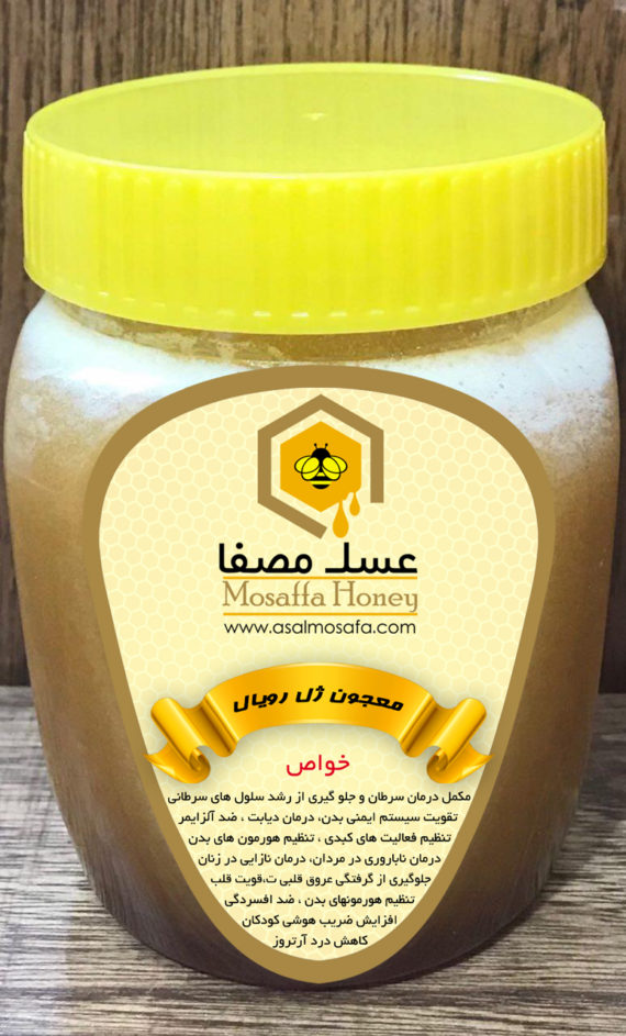 ژل رویال مخلوط با عسل